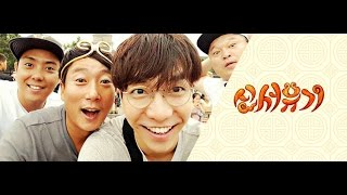2 Days 1 Night Members New Show : 신서유기 New Journey To The West!