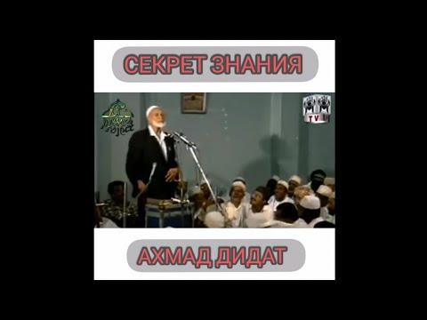 Ахмад Дидат - Секрет знания
