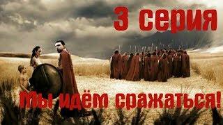 [300 Спаптанцев] - 3 серия - Мы идём сражаться!