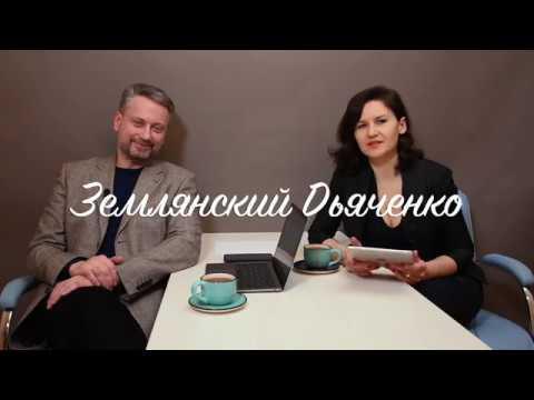 ЛОЖЬ И ПУСТОТА ГОНЧАРУКА (АГИТПАРОХОД'36 Блог Землянского и Дьяченко)