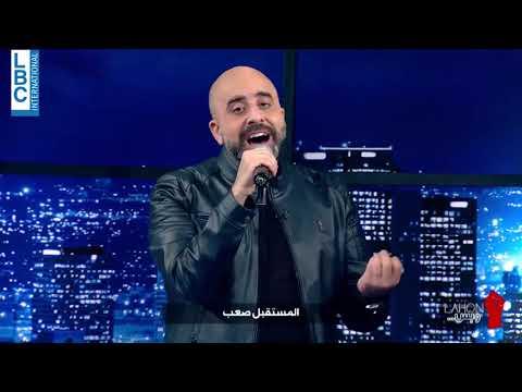لهون وبس - هشام حداد يغني اغنية جبران حريري  - 01:59-2020 / 2 / 20
