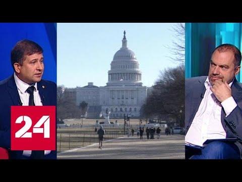 Эксперт: импичмент - сильная встряска политической системы США - Россия 24
