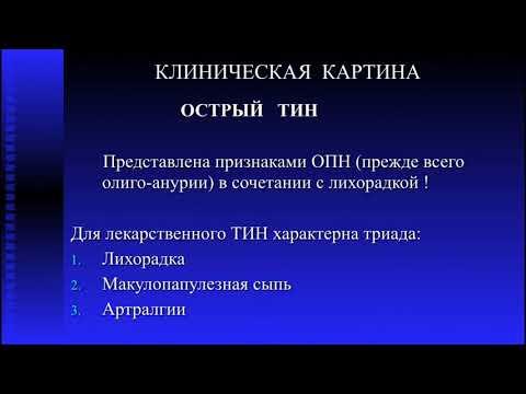 Тубулоинтерстициальные нефропатии Лекция