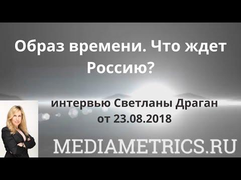 """""""Образ времени. Что ждет Россию?"""" - интервью Светланы Драган."""