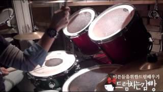 드럼치는감빵 drum cover nell 1 03 korea