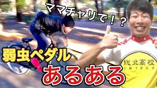 弱虫ペダル #あるある #ロードバイク ごいざーす!! 松竹芸能の楽しい...