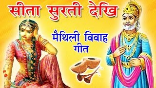 सीता सुरती देखि -Sita Surati Dekhi -  Maithili Vivah Geet 2017 - Manmohan Dulha