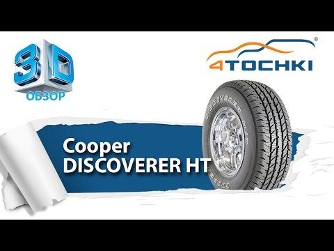 3D-обзор Cooper Discoverer HT - 4 точки. Шины и диски 4точки - Wheels & Tyres 4tochki
