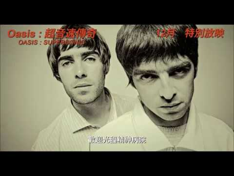 OASIS: 超音速傳奇 (OASIS : SUPERSONIC)電影預告