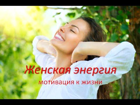 Женская энергия. Мотивация к жизни