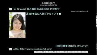 [My Gravure] 美月海莉 SMILE KISS 内容紹介 【URL】 http://gravuretop...