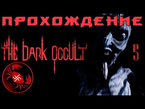 Прохождение The Dark Occult (часть 5)
