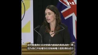 新西兰总理:暂时不会放宽封锁措施