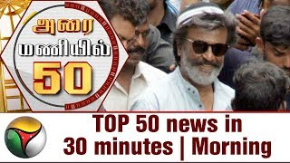 TOP 50 news in 30 minutes | Morning 03-08-2017 Puthiya Thalaimurai TV News
