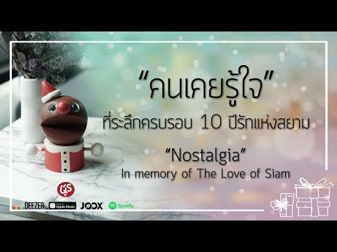 Pchy - คนเคยรู้ใจ (Nostalgic) [Official Lyrics Video]