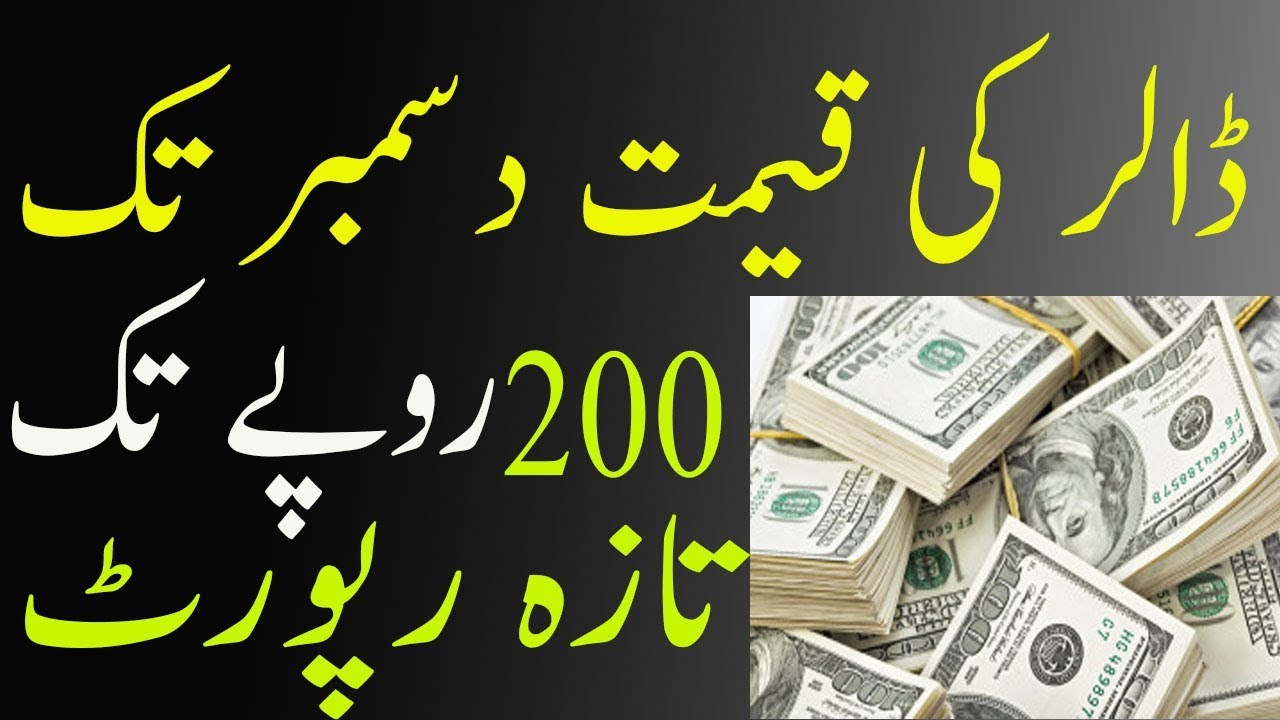 Dollar Price In Stan Today