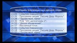 """Программа телепередач канала """"Новороссия ТВ"""" на 10.12.2014"""