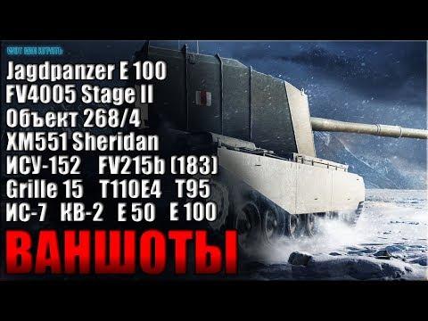 Подборка ВАНШОТОВ и лучших выстрелов World of Tanks ✅