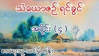 သံယောဇဉ် ရင်ခွင် အပိုင်း ( ၄ ) စာရေးသူ-သင်မြတ်နိုး