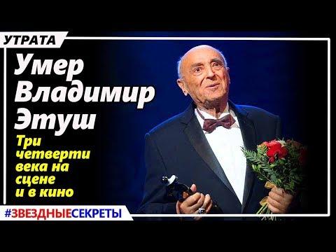 🔔 Умер Владимир Этуш. Всю жизнь на сцене. Биография, роли, награды.