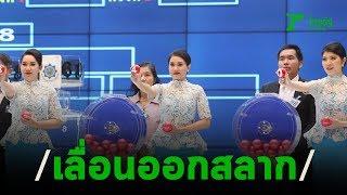 เลื่อนออกสลากกินแบ่งรัฐบาล   25-03-63   ข่าวเย็นไทยรัฐ