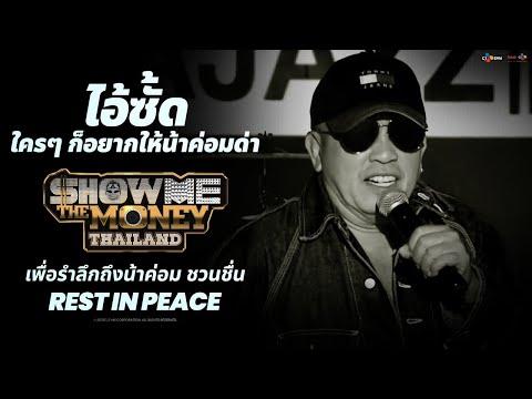 AMAZING THAILAND | DAJIMDAJAZZ | Show Me The Money Thailand EP.6 - PD Show
