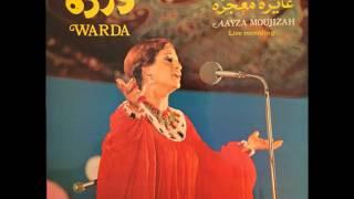 Warda وردة - Aayza moujizah (1977)  عايزة معجزة