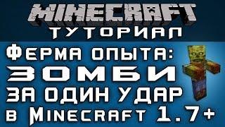 Как получить пузырек опыта в Minecraft pe 0.12.1