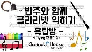 N.Flying(엔플라잉)-옥탑방 클라리넷 연주하기_반주(MR)&클라리넷 악보