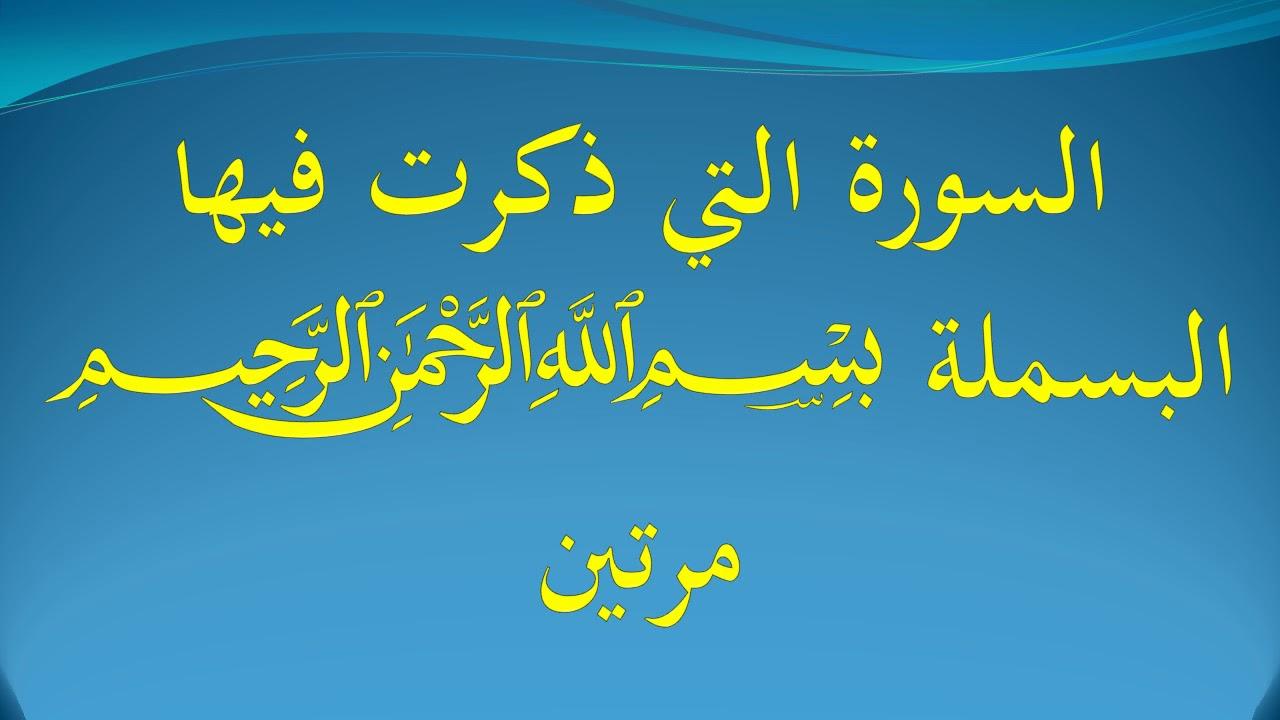 السورة التي ذكرت فيها البسملة بسم الله الرحمن الرحيم مرتين Youtube