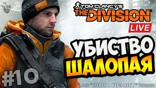THE DIVISION 🎮 ЛИКВИДАЦИЯ ШАЛОПАЯ ► Live PS4 Gameplay ★ Tom Clancy's The Division #10 ★ 1080p HD
