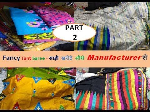 Fancy Tant Saree - साड़ी खरीदे सीधे Manufacturer से ....(Part 2)