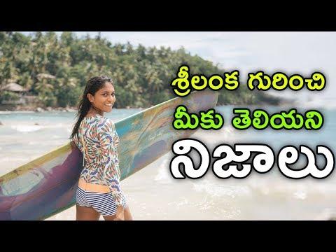 శ్రీలంక గురించి మీకు తెలియని నిజాలు || facts about Sri Lanka || Telugu Facts