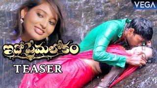 Ido Prema Lokam Teaser   Ido Prema Lokam Trailer   Latest Telugu Movie Trailers 2017