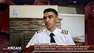 Ο νεότερος πιλότος της Αγγλίας εκπαιδεύτηκε στην Egnatia Aviation