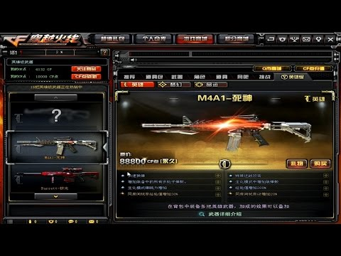 CrossFire China - VIP Weapons V6.7.5.0 November 2015