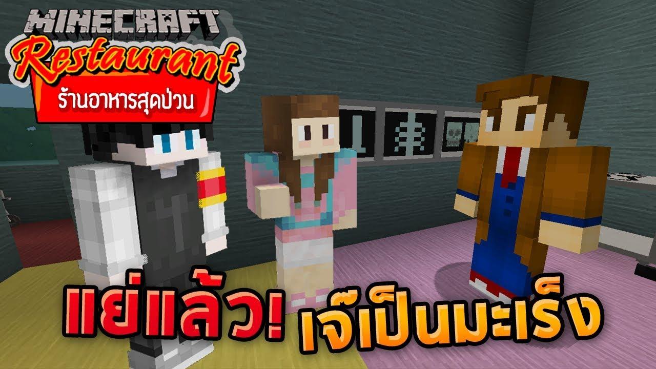Minecraft ร้านอาหารสุดป่วน - เจ๊เป็นมะเร็ง ทำยังไงดี!