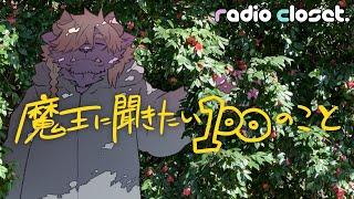 魔王に聞きたい100のこと【Radio Closet. 07】#ディープブリザード #れでぃくろ