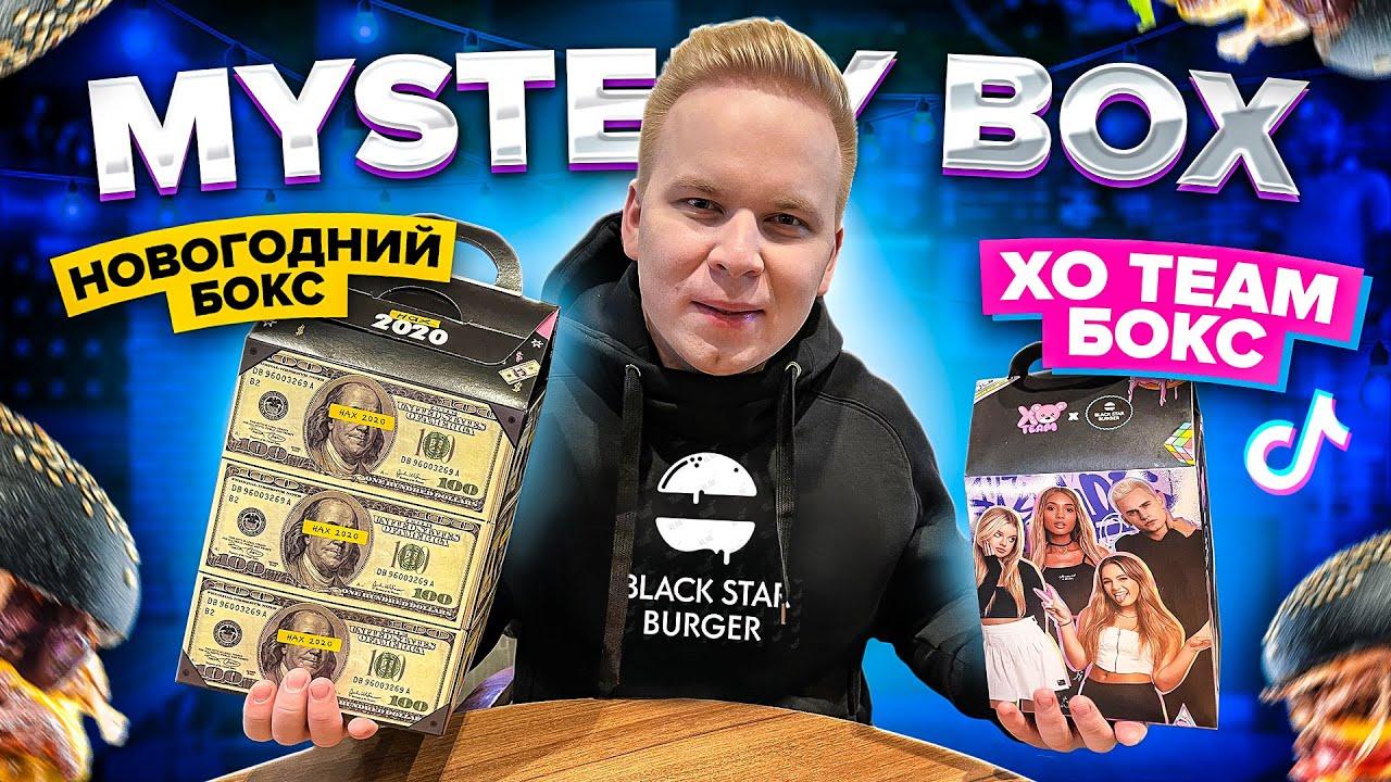 Новое меню Black Star Burger / XO Team бокс и Новогодний Бокс / Блэк Стар Бургер без Тимати, не тот