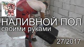 Наливной пол своими руками СТРОИМ ДЛЯ СЕБЯ(, 2017-08-17T13:38:03.000Z)
