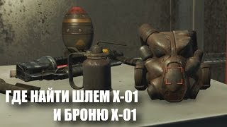 Гайд FALLOUT 4 где найти шлем от брони X 01