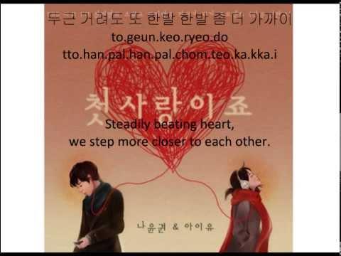 [Engsub] Na Yoon Kwon & IU - It's First Love (첫사랑이죠)