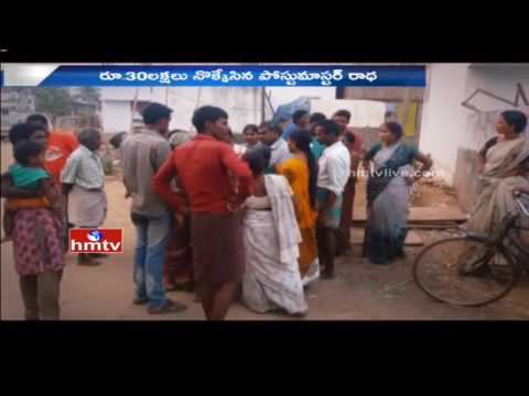 Fraud Post Master Run away with 30 lakhs In Vishakapatnam | Andhra Pradesh | HMTV