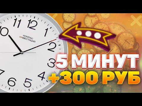 300 РУБЛЕЙ за 5 МИНУТ ✅ ЗАРАБОТОК БЕЗ ВЛОЖЕНИЙ ДЕНЕГ