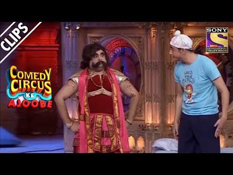 Mantra Meets Kumbhkaran | Comedy Circus Ke Ajoobe
