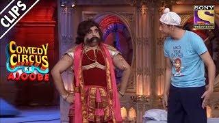 Mantra Meets Kumbhkaran   Comedy Circus Ke Ajoobe