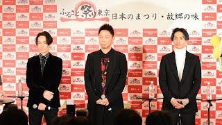 12月13日(木)、来年1月11日(金)から東京ドームで開催される『ふるさ...