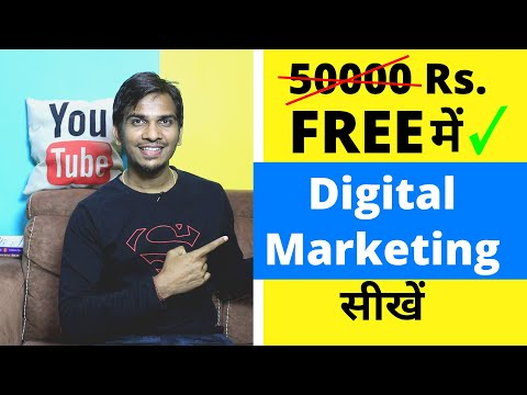 Free DIGITAL MARKETING Course in Hindi !! 50K INR का कोर्स फ्री में | Free Online Courses