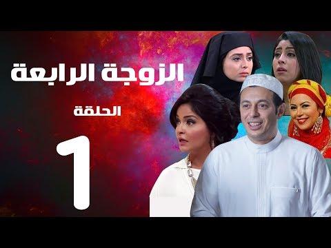 مسلسل الزوجة الرابعة  الحلقة الاولي  |1| Al zawga Al rab3a series  Eps motarjam