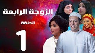 مسلسل الزوجة الرابعة  الحلقة الاولي  |1| Al zawga Al rab3a series  Eps Video